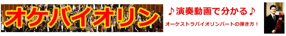 バイオリンオーケストラ曲の弾き方講座