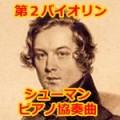 samuneshumann-piano