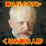 samunetschaikovsky-kurumiwari