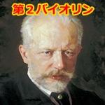 samunetschaikovsky2